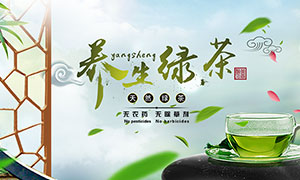 淘宝养生绿茶全屏促销海报PSD素材