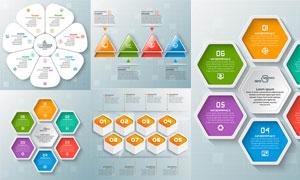 几何图形元素流程图表创意矢量素材