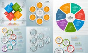 圆形等炫彩风格信息图设计矢量素材