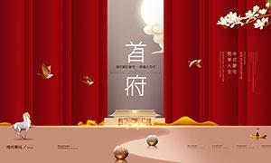 中式首府地产宣传海报设计PSD素材