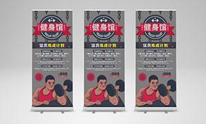 健身馆健身计划易拉宝设计PSD素材