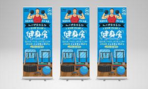 健身房私教宣传展架设计PSD素材