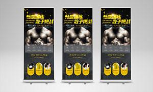 健身宣传易拉宝设计模板PSD素材