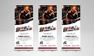 健身俱乐部宣传展架设计PSD源文件