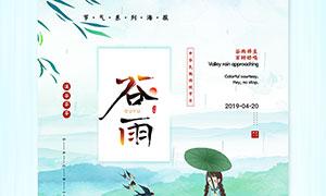 传统节气谷雨宣传海报设计PSD素材