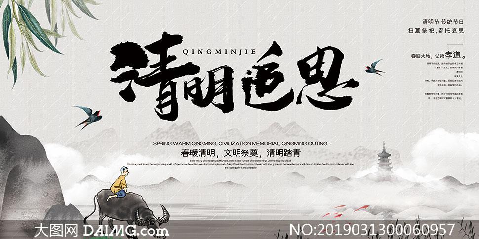 清明节中式主题宣传海报PSD素材