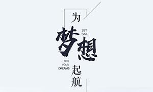 为梦想起航企业文化海报PSD源文件