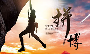 拼搏精神企业文化海报设计PSD素材