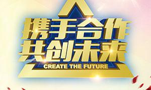 合作共赢企业文化宣传海报PSD素材
