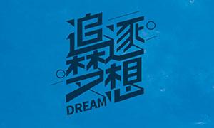 追逐梦想企业文化宣传海报PSD素材