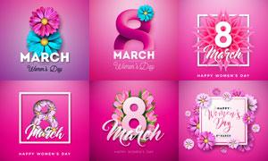 粉红配色的三八妇女节海报矢量素材