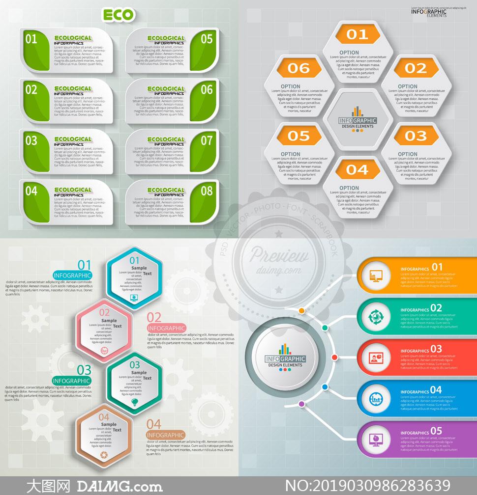 多选项设定的信息图表设计矢量素材