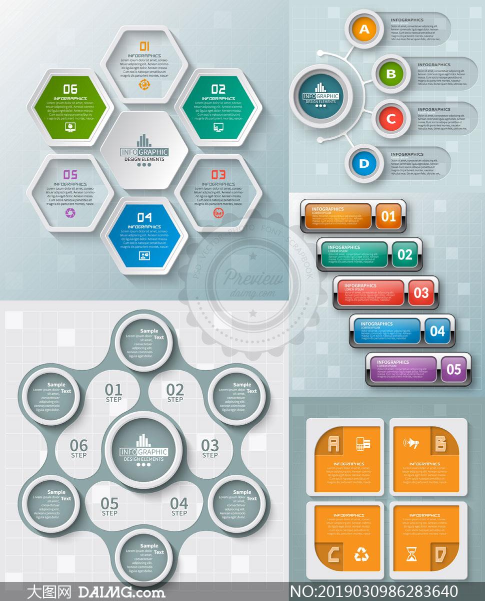 质感几何元素信息图表设计矢量素材
