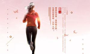 青春有夢企業文化海報設計PSD素材