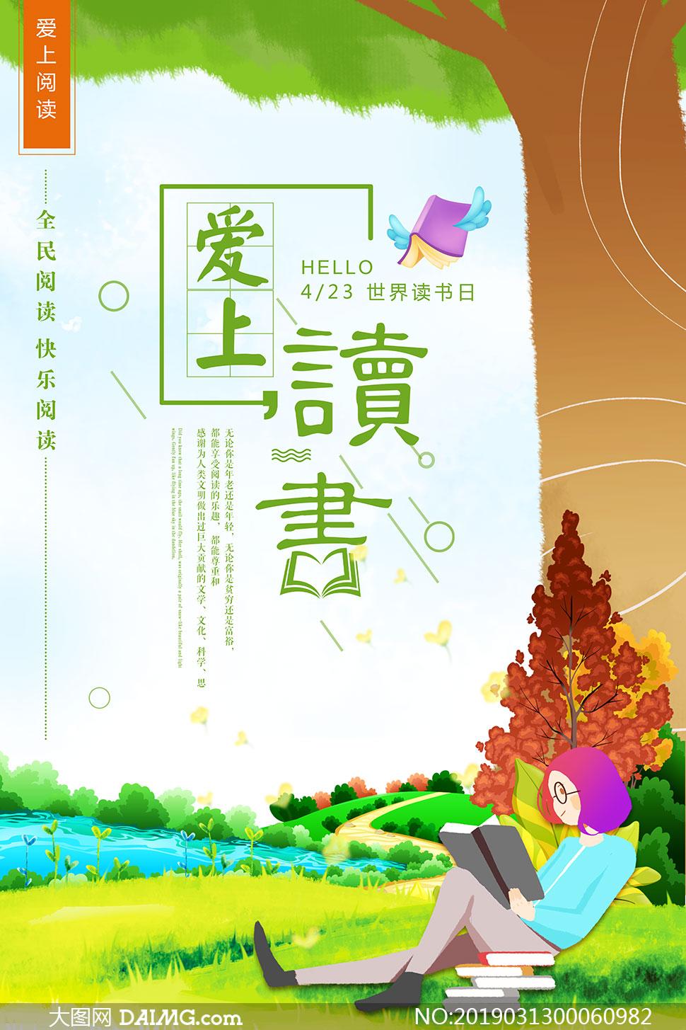 世界读书日宣传海报设计PSD素材