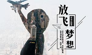 放飞梦想励志宣传海报设计PSD素材
