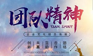 团队精神企业文化宣传海报PSD素材