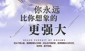 梦想在路上励志宣传海报PSD源文件