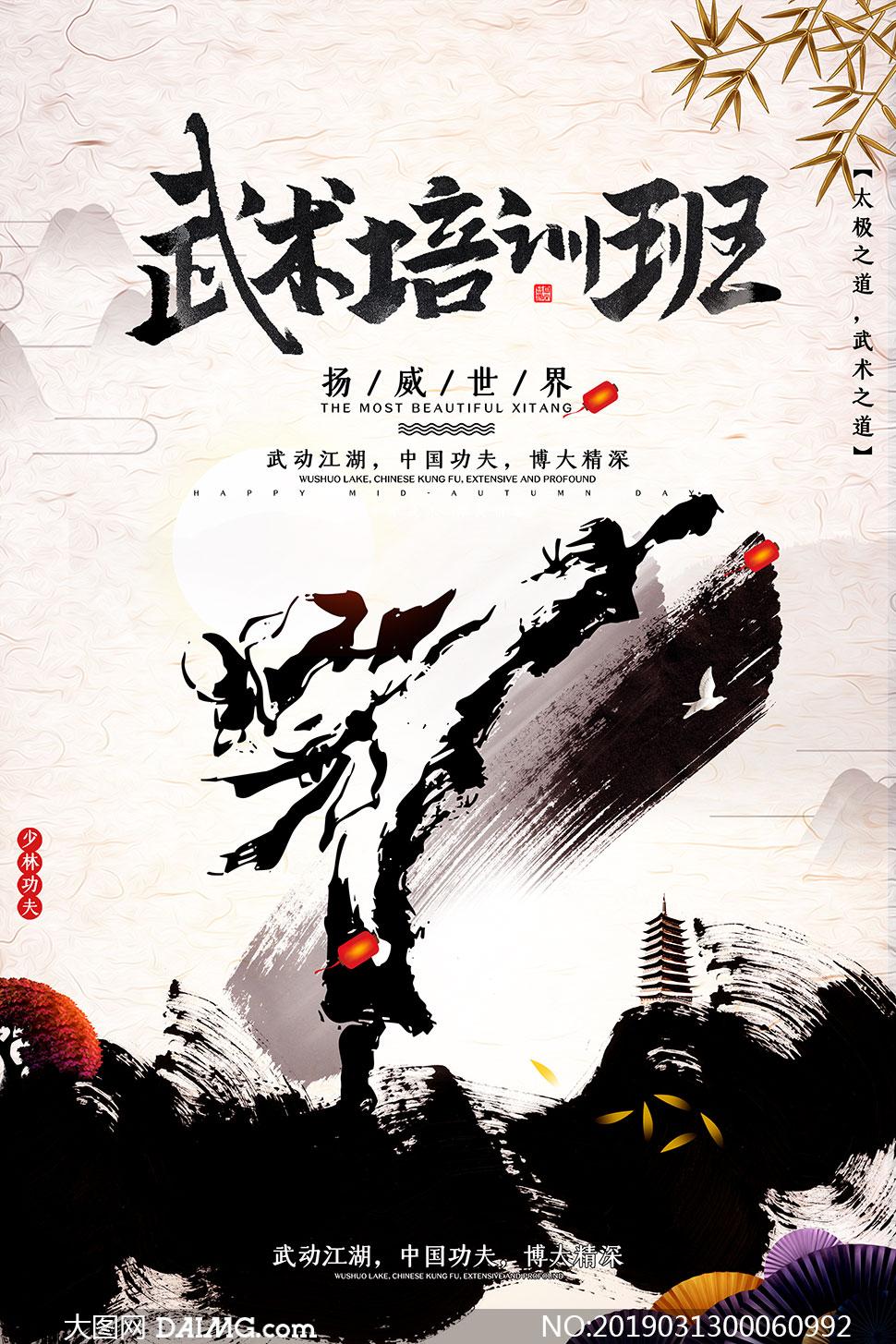 武术培训班招生海报设计PSD模板