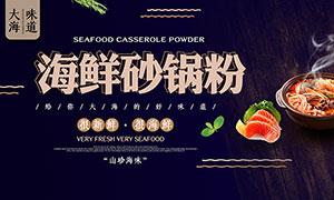 海鲜砂锅粉美食宣传海报PSD素材