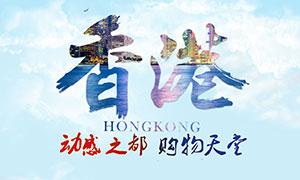 购物天堂香港旅游宣传海报PSD素材