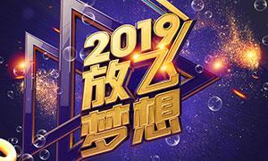 2019放飞梦想宣传海报设计PSD素材