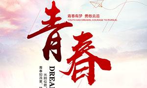 青春励志宣传海报设计PSD源文件