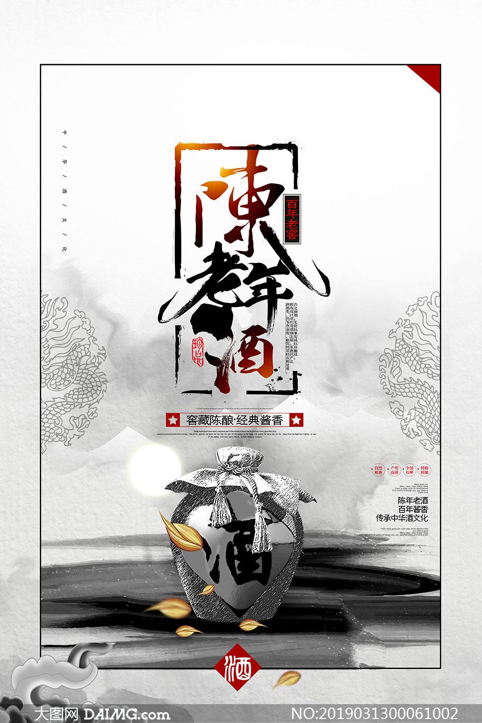 中华陈年老酒宣传海报PSD源文件