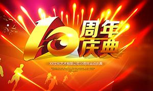 企业10周年庆典活动海报PSD源文件