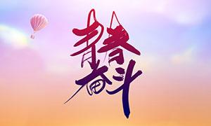 青春奋斗励志宣传海报PSD源文件