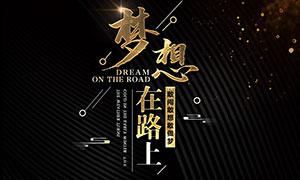 梦想在路上励志文化海报PSD源文件