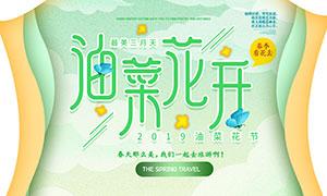 春季油菜花节旅游宣传海报PSD素材