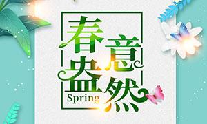 春季商场打折促销海报PSD源文件