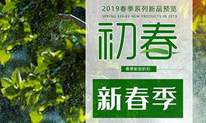 2019春季新品折扣促销海报PSD源文件