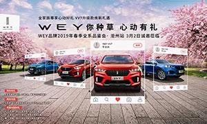 WEY汽車春季團購活動海報PSD素材