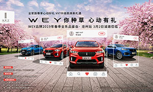 WEY汽车春季团购活动海报PSD素材
