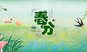 春分节气海报设计PSD源文件