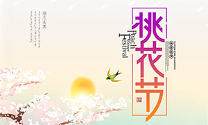 春季桃花节宣传海报设计PSD素材