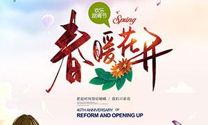 春季旅行宣传海报设计PSD源文件