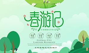 春季旅游宣传海报设计PSD分层素材