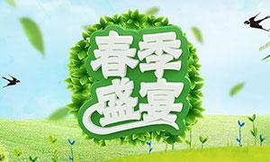 春季盛宴商场促销海报设计PSD素材