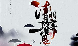 中国风清明寄相思海报设计PSD素材