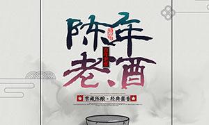 陈年老酒宣传海报设计PSD源文件