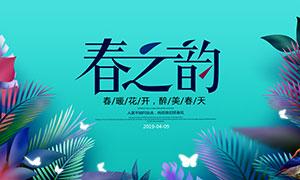 春之韵春季主题海报设计PSD素材