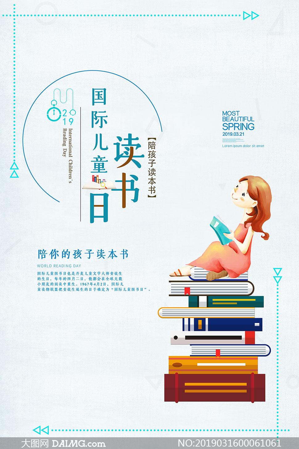 国际儿童读书日宣传海报psd素材