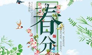 24节气之春分节气宣传海报PSD素材