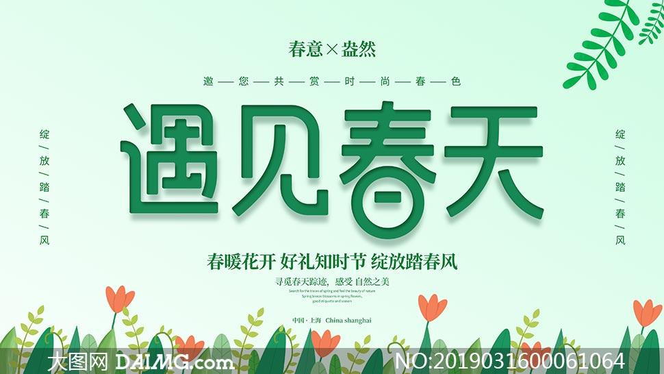 遇见春天春季主题海报设计PSD素材