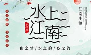 江南小镇旅游宣传海报设计PSD素材