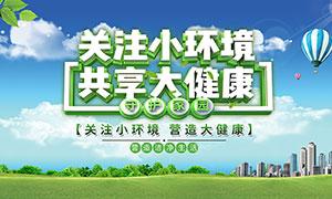 关注环境公益宣传海报设计PSD素材