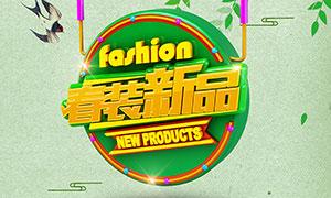 春装新品促销海报设计PSD素材